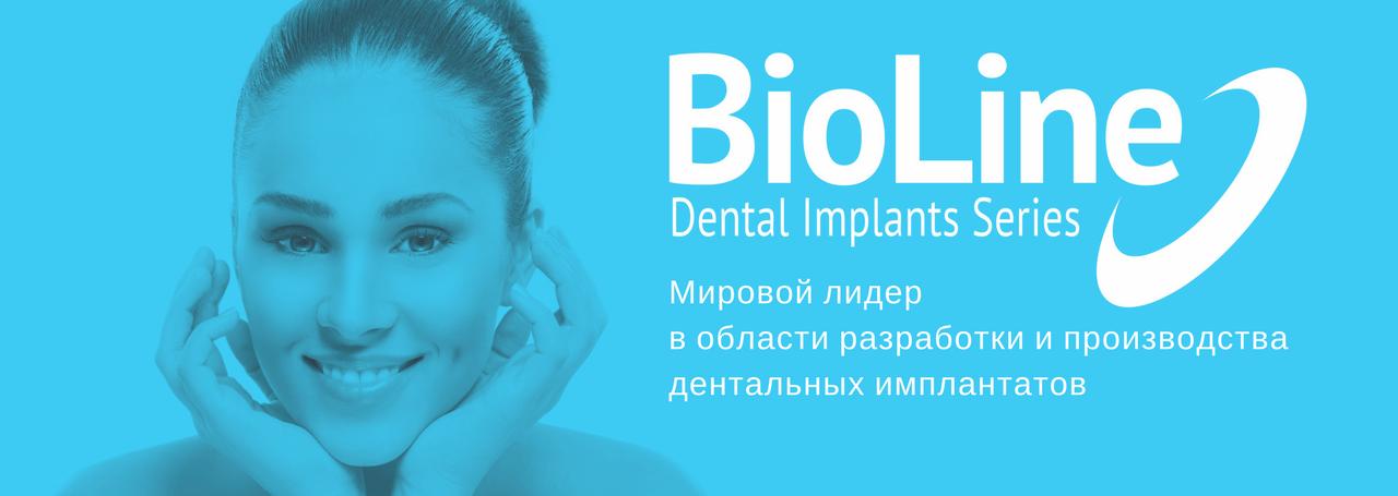 О Компании Bioline